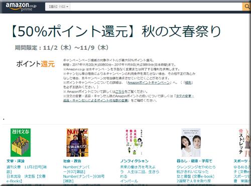 Amazon セール 速報 Kindle本 半額 無料 秋 文春 文藝春秋 ポイント還元 フェア キャンペーン