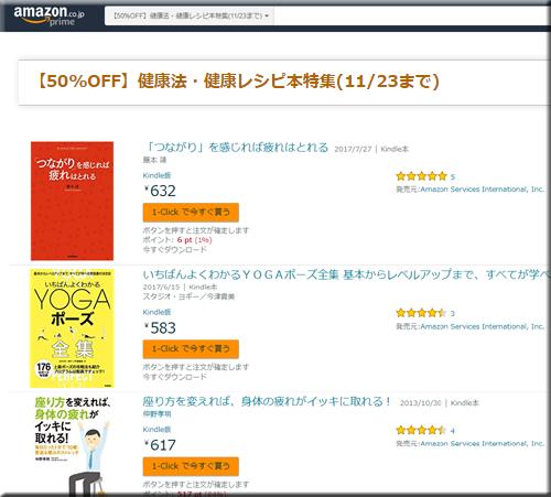 Amazon セール 速報 Kindle本 半額 無料 コミック 健康法 健康 レシピ 小説 フェア キャンペーン