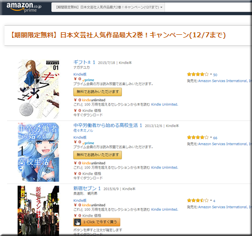 Amazon セール 速報 Kindle本 半額 無料 コミック 日本文芸社 フェア キャンペーン