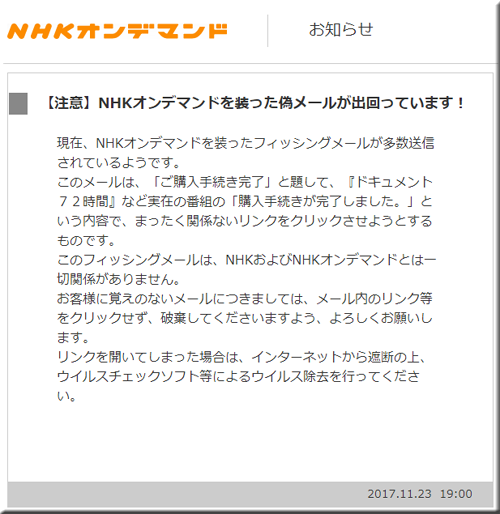 NHK オンデマンド ドキュメント72時間 メール 詐欺不振メール ウイルス 感染 迷惑メール サイバー 犯罪