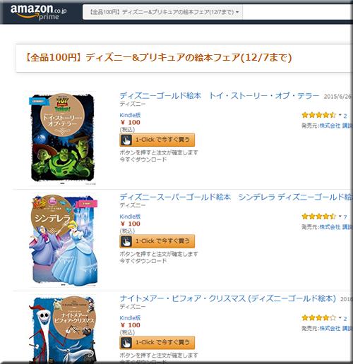 Amazon セール 速報 Kindle本 半額 無料 コミック ディズニー プリキュア 絵本 フェア キャンペーン