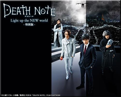 金曜ロードSHOW! 速報 映画 デスノート Light up the NEW world 特別版 菅田将暉