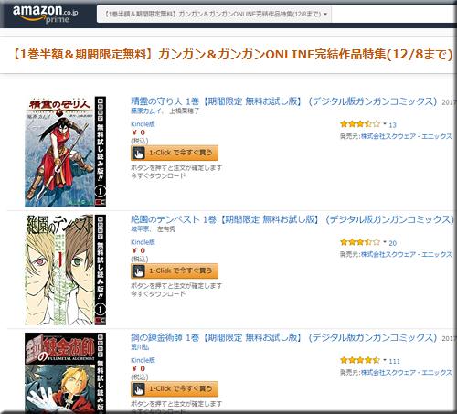 Amazon セール 速報 Kindle本 半額 無料 コミック ガンガンコミックス フェア キャンペーン