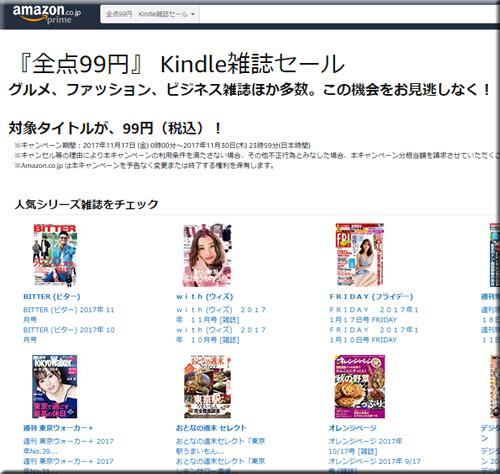 Amazon セール 速報 Kindle本 半額 無料 コミック 全点 99円 雑誌 小説 フェア キャンペーン