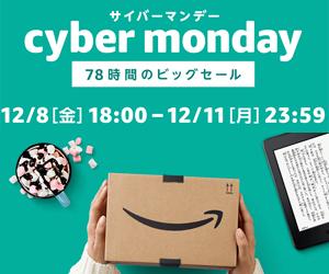 Amazon 78時間のビッグセール サイバーマンデーセール 2017
