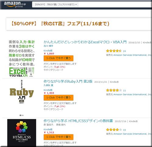 Amazon セール 速報 Kindle本 半額 無料 コミック 秋 IT PC プログラム 小説 フェア キャンペーン