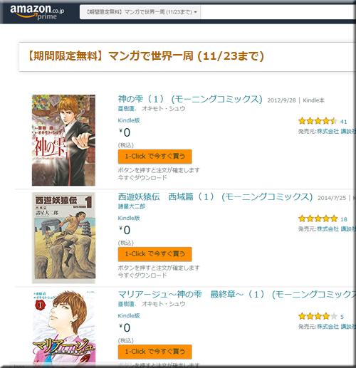 Amazon セール 速報 Kindle本 半額 無料 コミック マンガ 世界一周 旅行 冒険 フェア キャンペーン