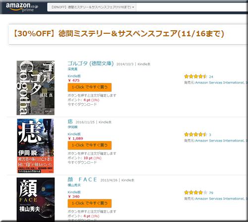 Amazon セール 速報 Kindle本 半額 無料 コミック 徳間ミステリー サスペンス 小説 フェア キャンペーン