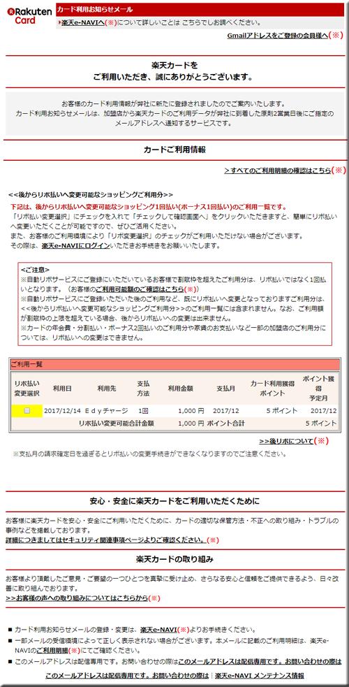 楽天カード 楽天市場 メール 詐欺不振メール ウイルス 感染 迷惑メール サイバー 犯罪