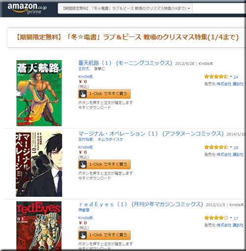 Amazon セール 速報 Kindle本 半額 期間限定 無料 ラブ ピース 戦場 クリスマス コミック フェア キャンペーン
