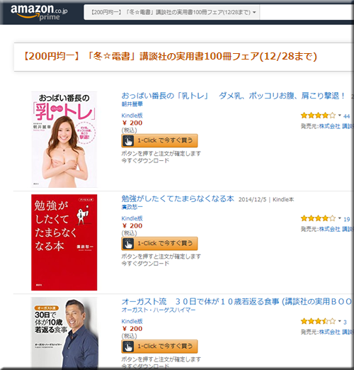Amazon セール 速報 Kindle本 半額 無料 コミック 講談社 実用書 小説 フェア キャンペーン