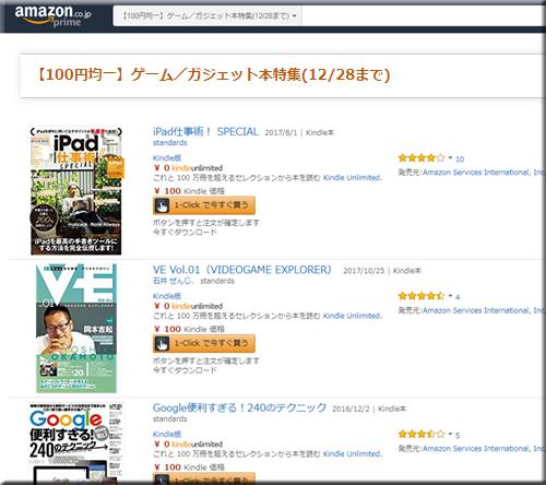 Amazon セール 速報 Kindle本 半額 無料 コミック ゲーム ガジェット 100円均一 小説 フェア キャンペーン