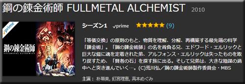 Amazon プライムビデオ 速報 見放題 新着 追加 無料 鋼の錬金術師 FULLMETAL ALCHEMIST 2010 TV 実写 映画 山田涼介