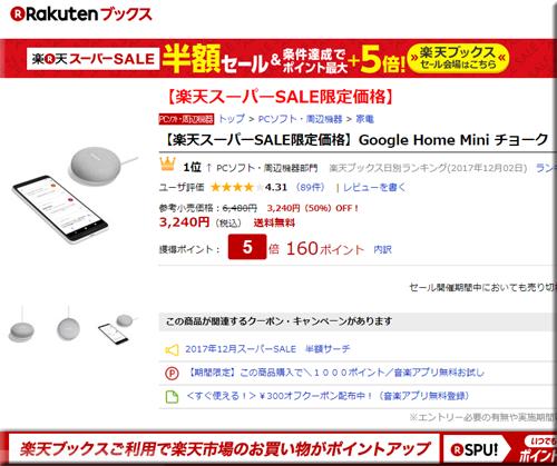 楽天スーパーSALE 楽天 スーパーセール 半額 タイムセール スマートスピーカー Google Home Mini