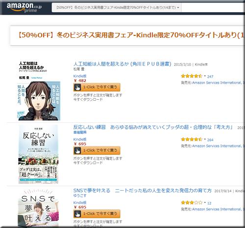 Amazon セール 速報 Kindle本 半額 無料 コミック ビジネス 実用書 小説 フェア キャンペーン