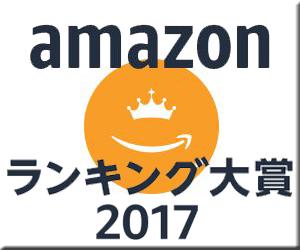 Amazon アマゾン ランキング大賞 2017