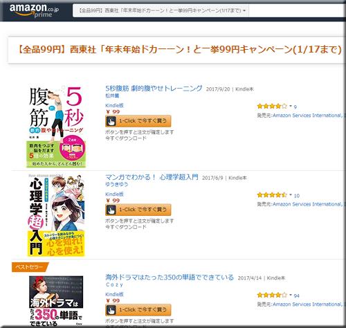Amazon セール 速報 Kindle本 半額 無料 コミック 西東社 小説 年末年始 フェア キャンペーン