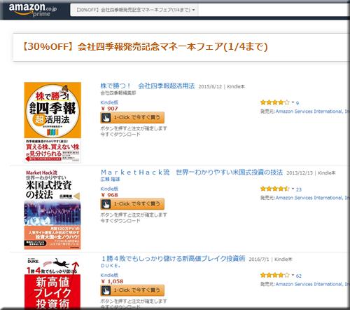 Amazon セール 速報 Kindle本 半額 無料 コミック 会社四季報 マネー本 小説 フェア キャンペーン