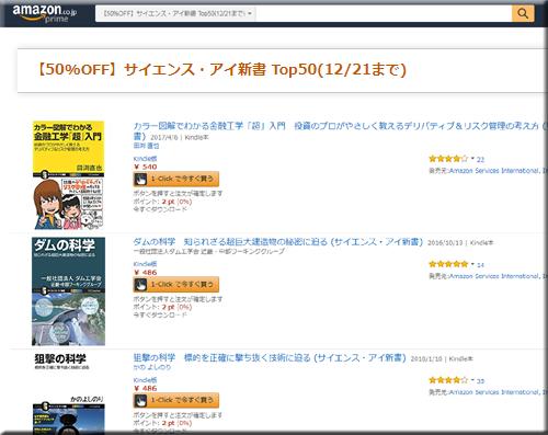 Amazon セール 速報 Kindle本 半額 無料 コミック サイエンス・アイ 新書 小説 フェア キャンペーン