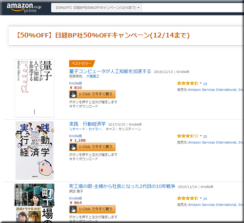 Amazon セール 速報 Kindle本 半額 無料 コミック 日経BP 小説 フェア キャンペーン