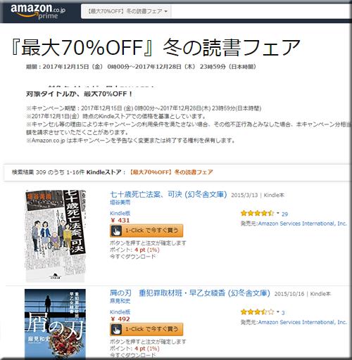 Amazon セール 速報 Kindle本 半額 無料 コミック 冬 読書 小説 フェア キャンペーン