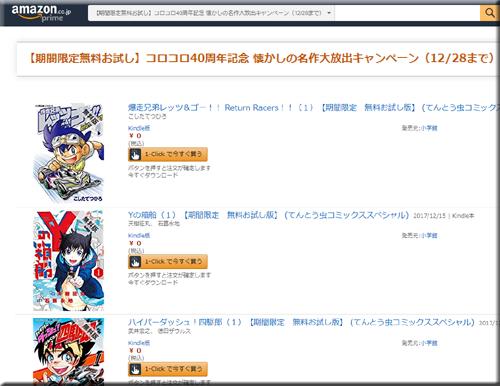 Amazon セール 速報 Kindle本 半額 期間限定 無料 コロコロ コミック てんとう虫コミックス フェア キャンペーン