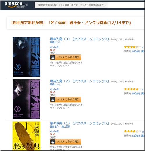 Amazon セール 速報 Kindle本 半額 無料 コミック 裏社会 アングラ フェア キャンペーン
