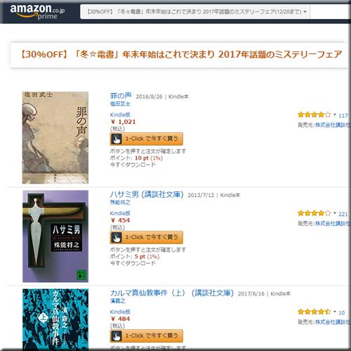 Amazon セール 速報 Kindle本 半額 無料 コミック 年末年始 ミステリー 小説 フェア キャンペーン