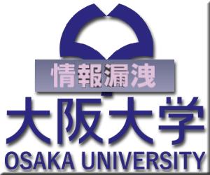 大阪大学 阪大 不正アクセス 情報流出 情報漏洩 サイバー攻撃