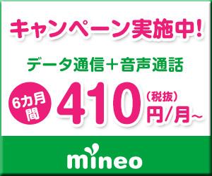 mineo マイネオ 格安 SIM スマホ データ 通信 音声 通話 デュアル タイプ 100万回線 割引き キャンペーン