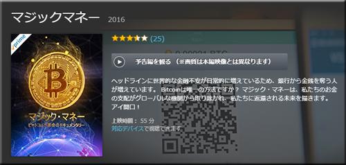Amazon プライムビデオ 速報 見放題 新着 追加 マジックマネー Bitcoin Gospel 日本語訳 字幕 仮想通貨
