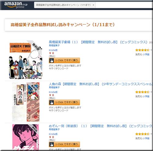Amazon セール 速報 Kindle本 半額 期間限定 無料 コミック 高橋留美子 全作品 試し読みフェア キャンペーン