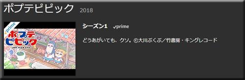 Amazon プライムビデオ 速報 見放題 新着 追加 無料 ポプテピピック 2018 TV