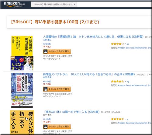 Amazon セール 速報 Kindle本 半額 無料 コミック 健康 小説 フェア キャンペーン