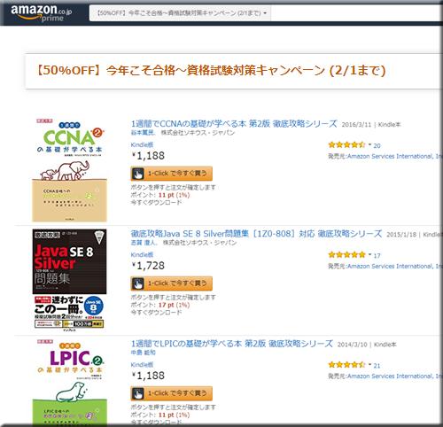 Amazon セール 速報 Kindle本 半額 無料 コミック 資格 試験 小説 フェア キャンペーン