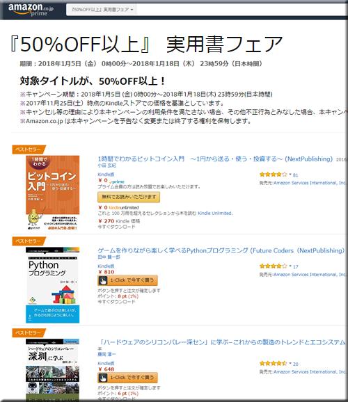 Amazon セール 速報 Kindle本 半額 無料 コミック 実用書 小説 フェア キャンペーン