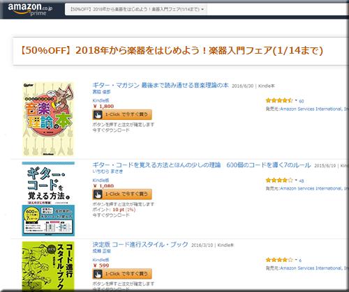 Amazon セール 速報 Kindle本 半額 無料 コミック 2018年 楽器 入門 小説 フェア キャンペーン
