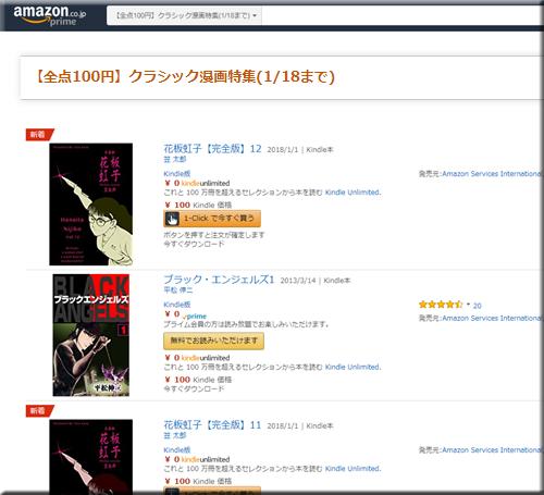 Amazon セール 速報 Kindle本 半額 無料 コミック クラシック 漫画 特集 100円 小説 フェア キャンペーン