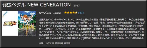 Amazon プライムビデオ 速報 見放題 新着 追加 無料 弱虫ペダル NEW GENERATION 2017 TV