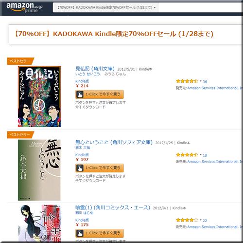 Amazon セール 速報 Kindle本 半額 無料 コミック KADOKAWA カドカワ 角川 小説 フェア キャンペーン
