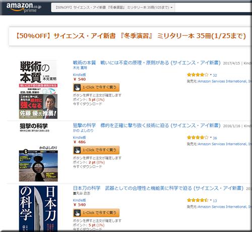Amazon セール 速報 Kindle本 半額 無料 コミック サイエンス・アイ 新書 ミリタリー フェア キャンペーン