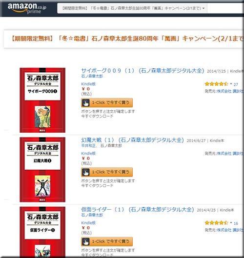 Amazon セール 速報 Kindle本 半額 期間限定 無料 コミック 石ノ森章太郎 生誕80周年 萬画フェア キャンペーン
