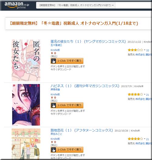 Amazon セール 速報 Kindle本 半額 期間限定 無料 コミック 祝 新成人 オトナ マンガ 入門 フェア キャンペーン
