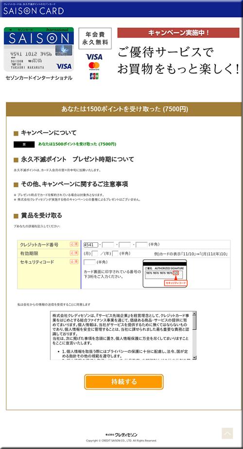 SAISON CARD Net セゾンNet フィッシングメール フィッシングサイト 賞 ポイント クレジットカード セキュリティコード