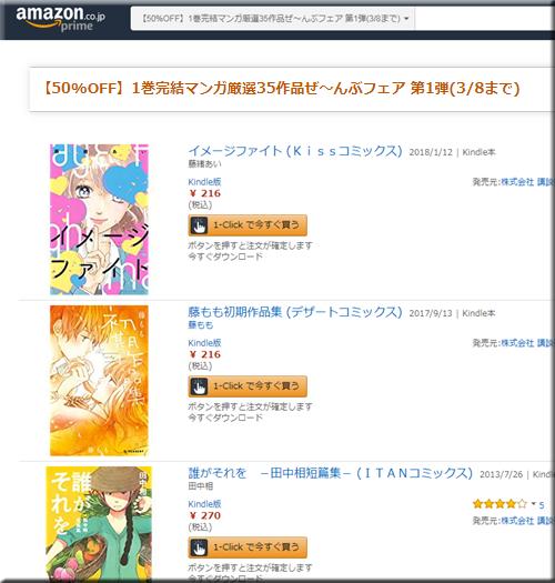 Amazon セール 速報 Kindle本 半額 無料 1巻 完結 マンガ コミック 警察 小説 フェア キャンペーン