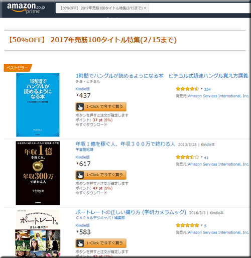 Amazon セール 速報 Kindle本 半額 無料 コミック 2017年 売筋 小説 フェア キャンペーン