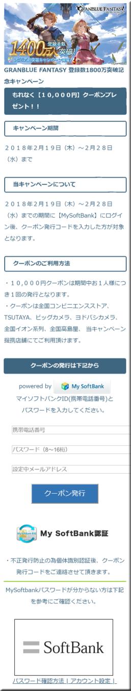 グラブル グランブルーファンタジー My Softbank フィッシングメール フィッシングサイト 偽メール 偽サイト 詐欺
