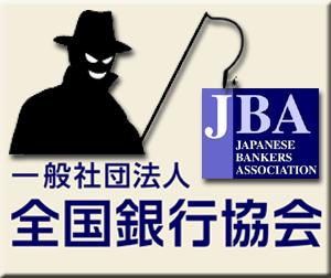 全国銀行協会 全銀協 フィッシングメール フィッシングサイト 偽メール 偽サイト 詐欺