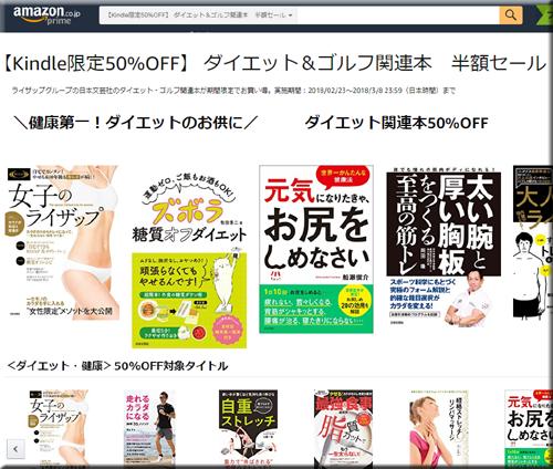Amazon セール 速報 Kindle本 半額 無料 コミック ダイエット ゴルフ ライザップ 小説 フェア キャンペーン
