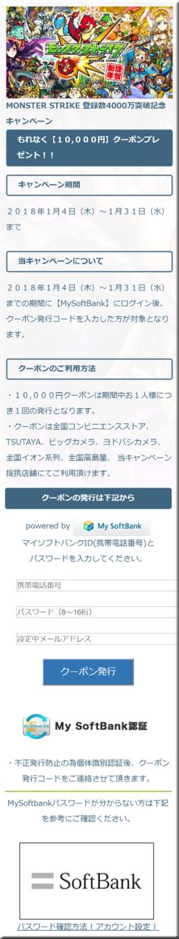 モンスト モンスターストライク My Softbank フィッシングメール フィッシングサイト 偽メール 偽サイト 詐欺
